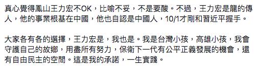 時力高雄第七選區立委參選人陳惠敏發文反擊。圖/取自陳惠敏臉書