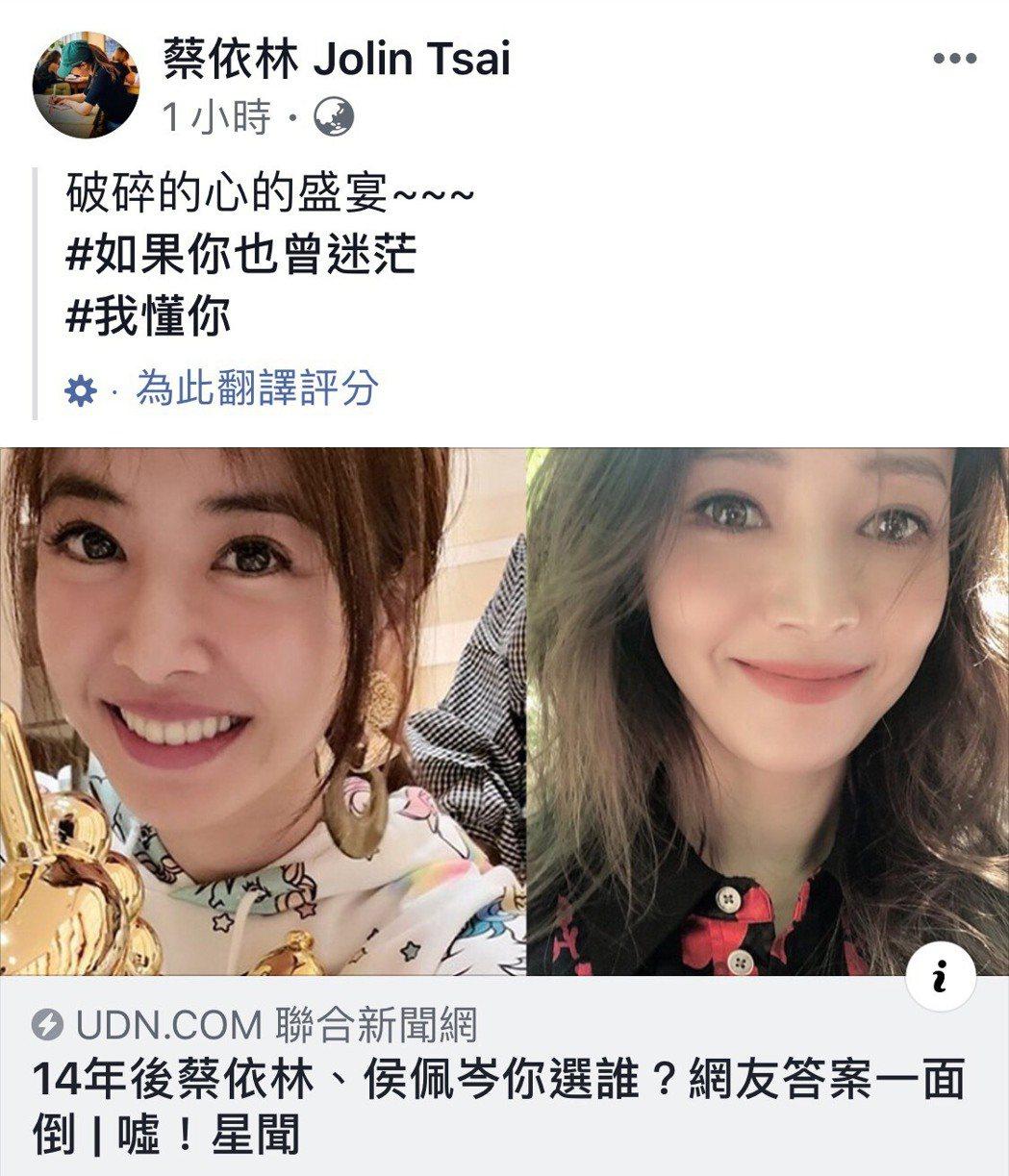 蔡依林面對網友的外在批評,特別在臉書分享回應。圖/摘自臉書
