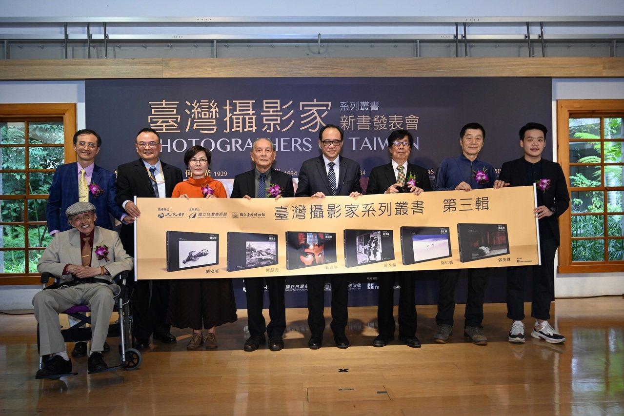 台灣攝影家系列叢書專書主角共聚一堂。前排左為何慧光。圖/文化部提供