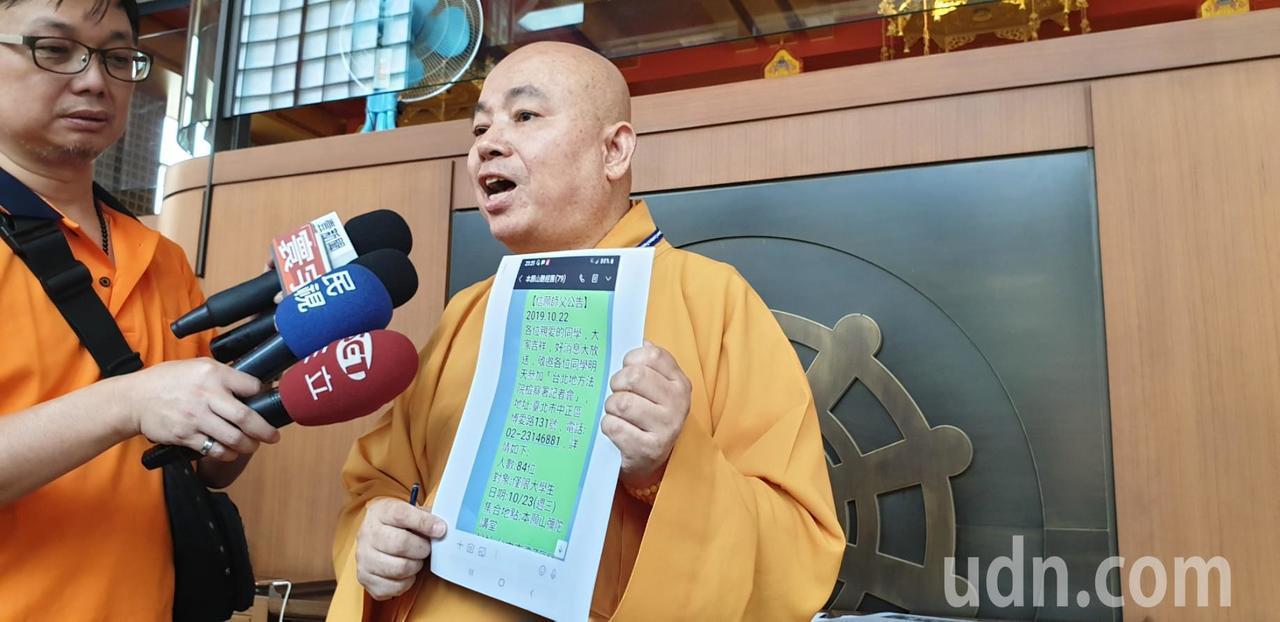 佛教本願山彌陀講堂住持釋信願今天拿出本願山聽經團群組對話,強調自己清白。記者游振...