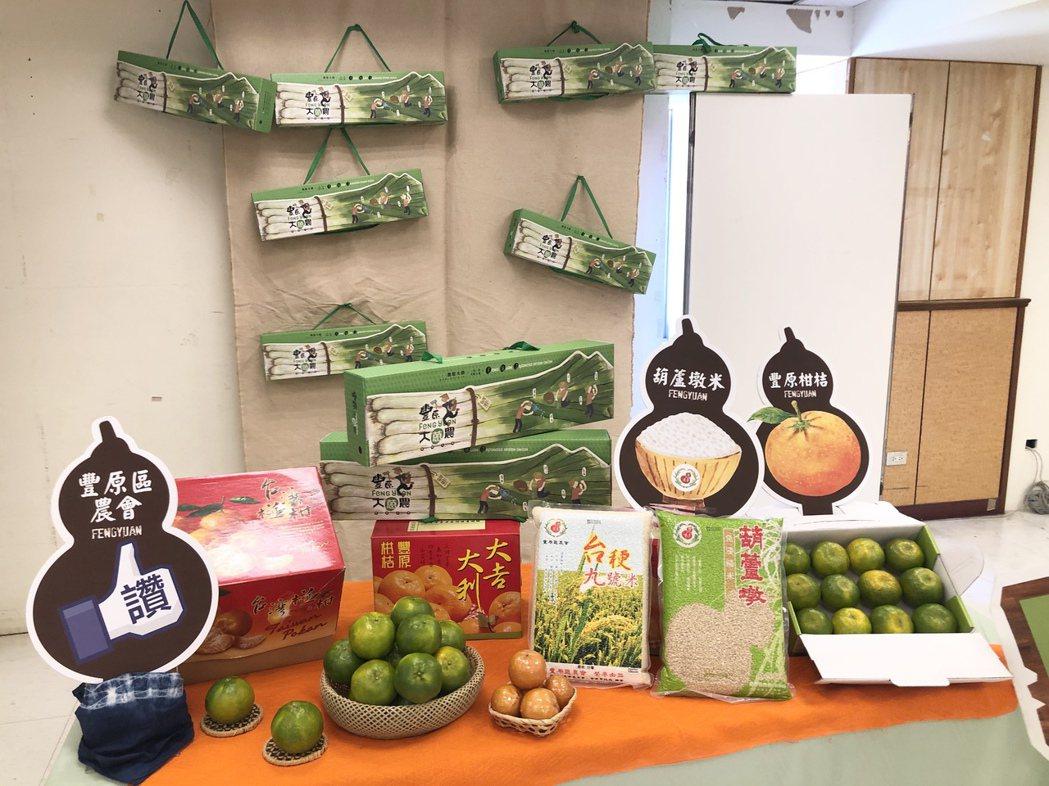 豐原區農會是葫蘆墩農產行銷國際的推手。 記者宋健生/攝影