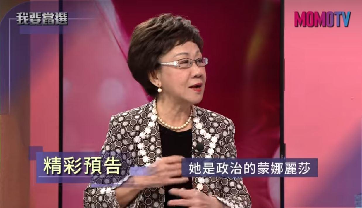 呂秀蓮形容蔡英文總統就像是「政治上的蒙娜麗莎」。取自「我要當選」的直播畫面