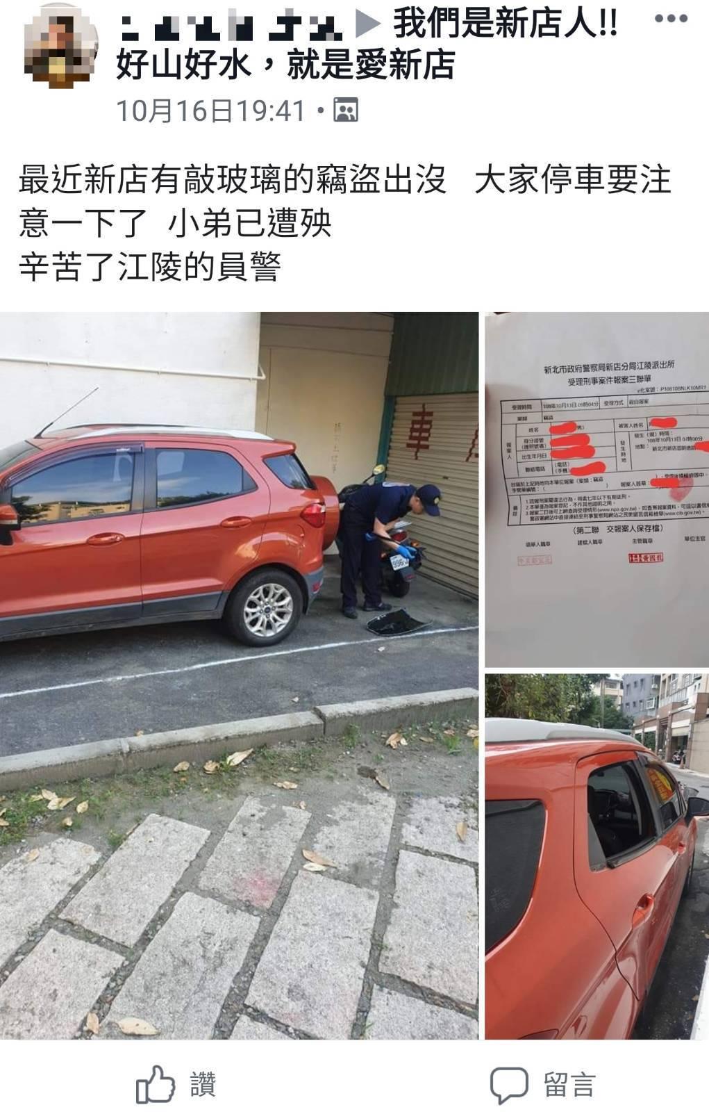 車主PO上照片,提醒民眾「有敲玻璃的竊盜出沒,大家停車要注意」,並無奈表示「玻璃...