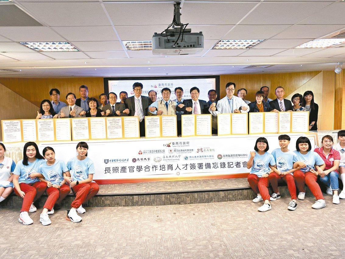 台南市政府昨天舉辦產官學合作備忘錄,培育長照人才。 記者鄭維真/攝影