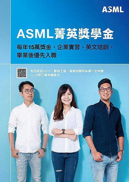 鼓勵優秀學子、培育台灣半導體人才,2019 台灣艾司摩爾「ASML菁英獎學金」開...