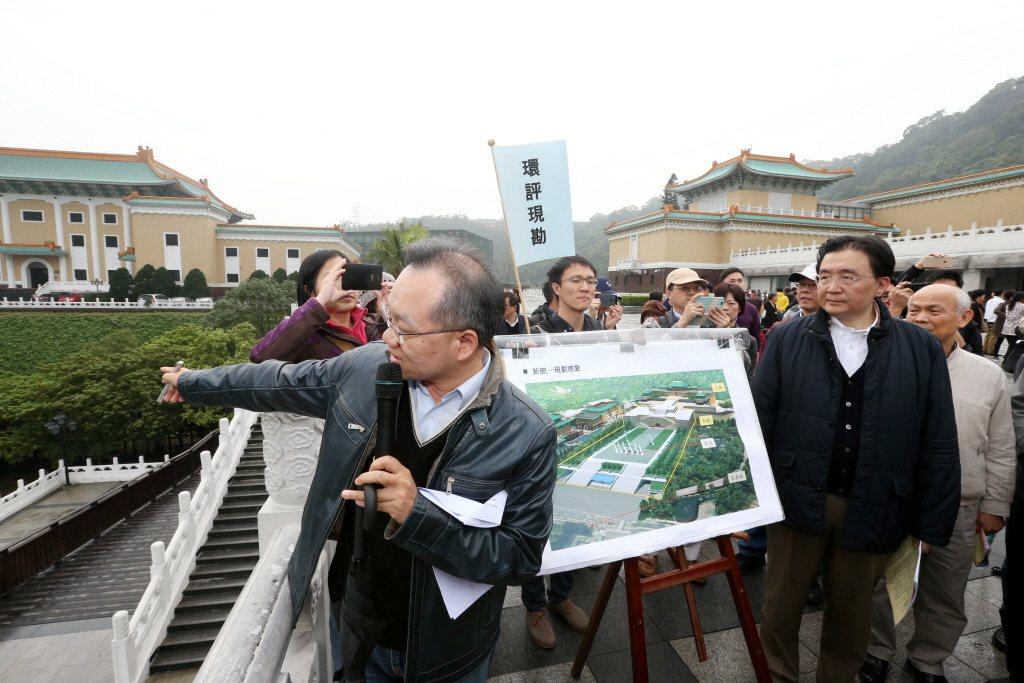 2016年,台北市環保局舉行「大故宮計畫環境影響評估報告書」審查前現地勘查。 圖/聯合報系資料照
