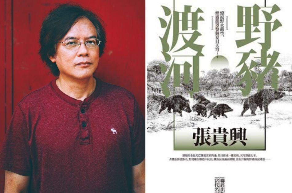張貴興與得獎作品《野豬渡河》書影。(圖/小路攝影、聯經出版授權 提供)