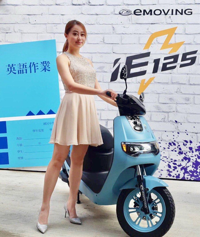 eMOVING iE125上市後將電動機車充電與生活機能相互結合廣獲好評。 圖/...