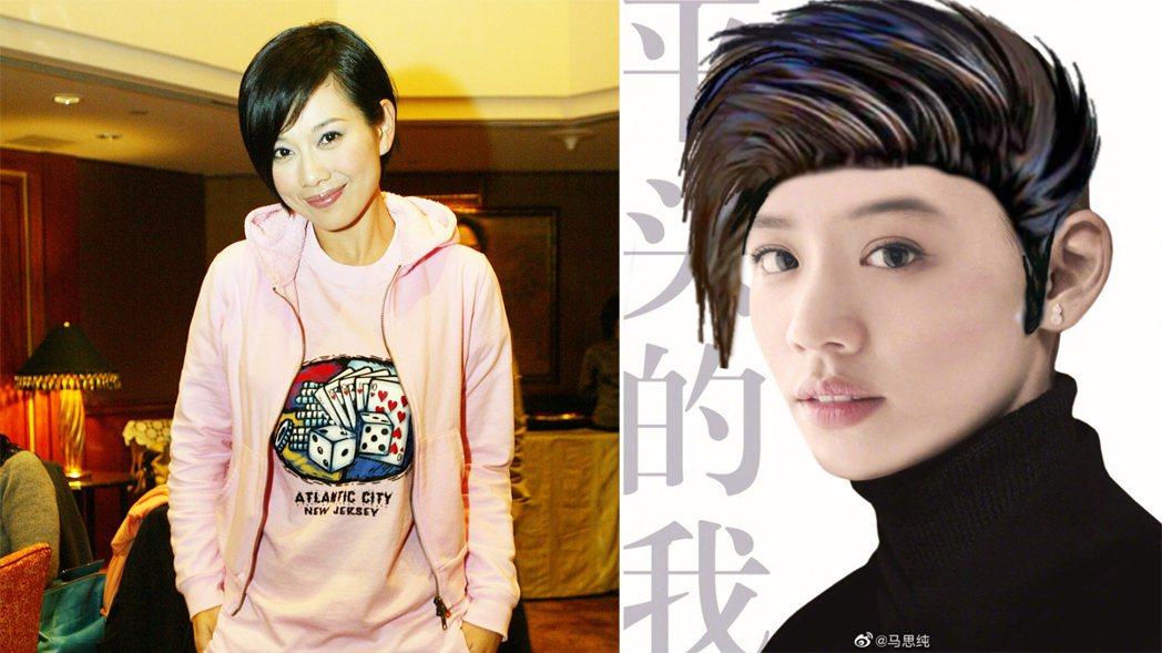 馬思純被P上短髮,被認為有陳松伶fu(左)。圖/擷自微博、報系資料照