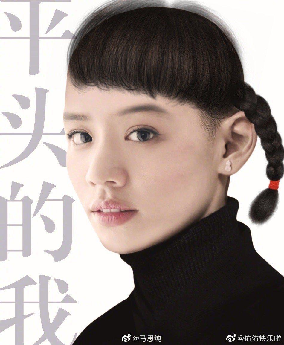 馬思純分享平頭照被網友P成其他髮型。圖/擷自微博