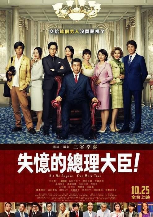 《失憶的總理大臣》中文海報,10月25日上映