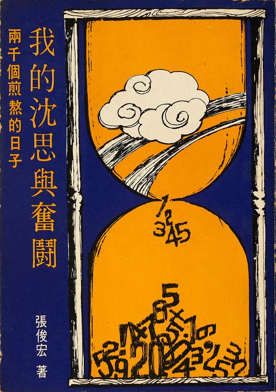 圖、文/前衛出版《美麗島後的禁書》