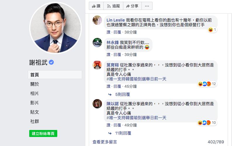 不少韓國瑜支持者湧入藝人謝祖武的臉書,批評「謝震武」在政論節目中評論韓國瑜。圖/...