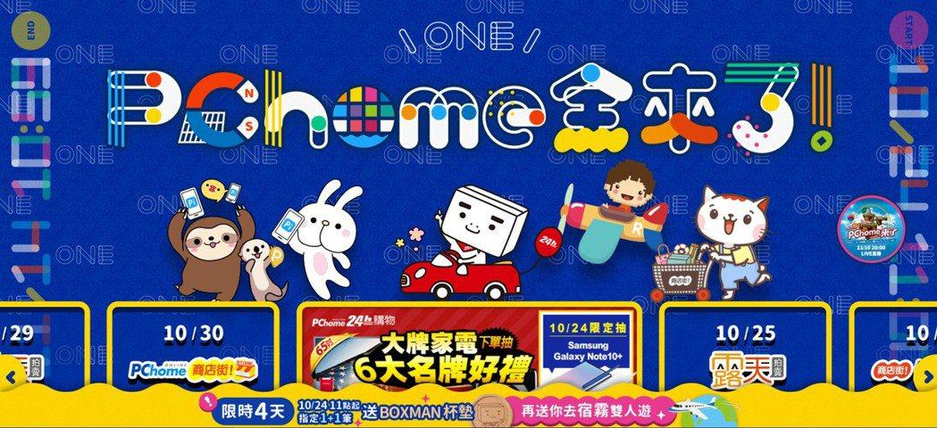 ONE PChome全來了活動頁。圖/網家提供