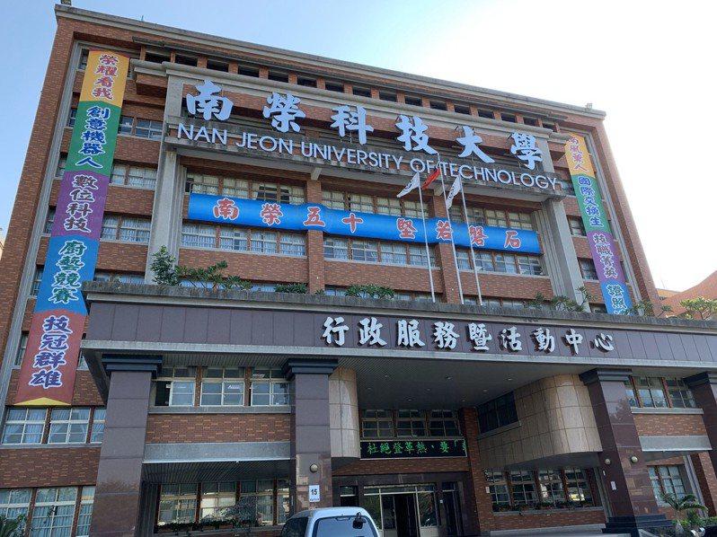 位在台南鹽水區的南榮科大明年二月停辦。記者吳淑玲/攝影