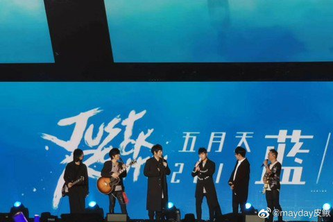 """五月天限定演唱會「Mayday 2019-2020 Just Rock It!!!""""藍   BLUE""""」上海站今晚首場登場,嘉賓請到「周董」周杰倫擔任,2人台上合體首唱新歌「說好不哭」,周董彈著鋼琴..."""