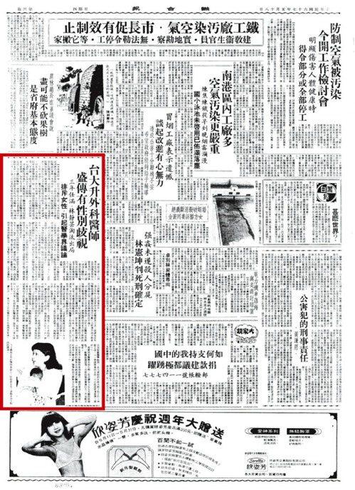 林靜芸當年為爭取女性醫師工作權,抱著早產剛出生的林之晨接受訪問。 圖/聯合知識庫