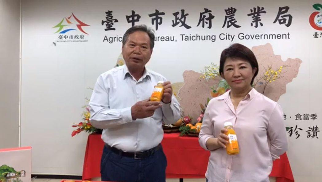 台中市長盧秀燕(右)與農業局長蔡精強今年初合體直播行銷台中椪柑汁,並命名為「砲管...