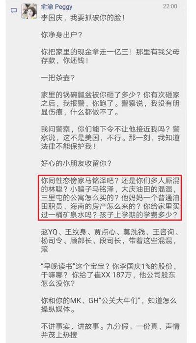 圖為從俞渝日前在微信上的留言,不難看出其心中的憤怒。難堪、憤怒、不知所措,往往也...