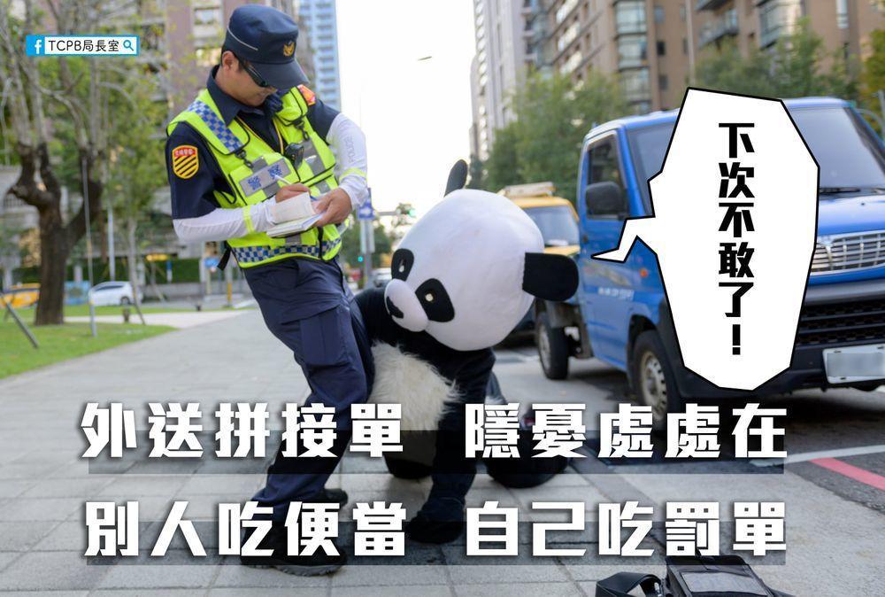 台中市警局找來人偶熊貓,模擬外送員危險情境,呼籲外送員安全第一。圖/台中市警局臉...