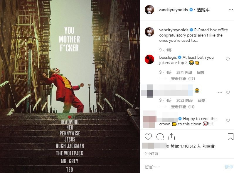「小丑」榮登全球R級影史票房冠軍,「死侍」萊恩雷諾斯發文祝賀。圖/摘自IG