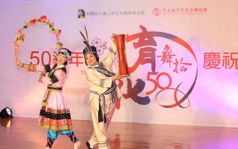 天主教育化民族舞蹈團在台北瑞芳天主堂舉行「育化舞拾」50週年慶祝活動,感念創辦人戴立林神父投入偏鄉藝術教育。圖/戴立林藝術基金會提供