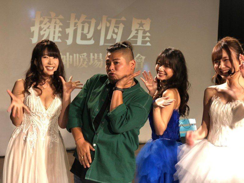 日本女優波多野結衣(左一)、坂道美琉(右一),野野浦暖(右二)與台灣粉絲互動。圖/記者趙容萱翻攝
