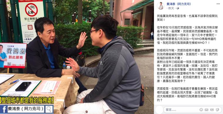 立委費鴻泰昨於臉書粉絲團中,批評政府延後施打疫苗,把防疫風險全推給世界衛生組織(...