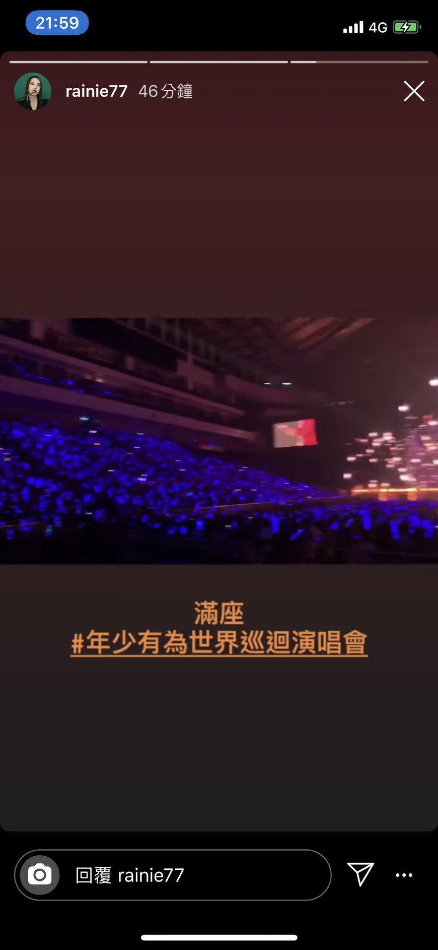 楊丞琳開唱後在ig分享李榮浩開唱的「滿座」人氣。圖/上引娛樂提供