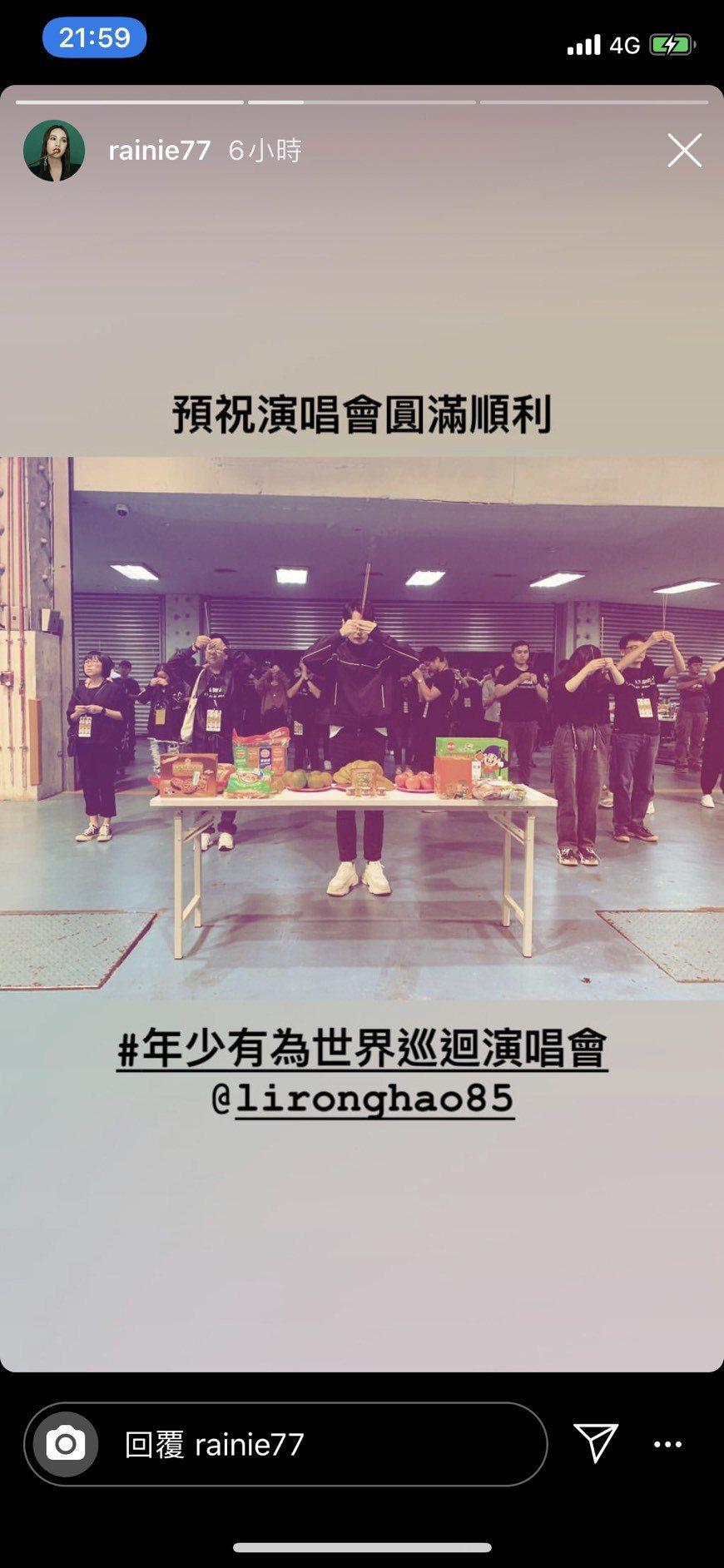 楊丞琳稍早先在ig限動祝賀老公演唱會順利。圖/上引娛樂提供