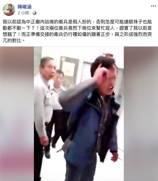 台灣國辦公室主任陳峻涵持紅墨水到中正紀念堂潑灑蔣公銅像被逮。圖/擷取自陳峻涵臉書