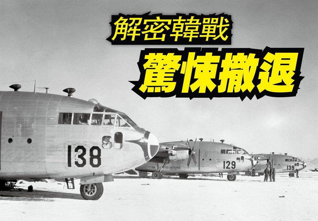韓戰時的美軍C-119機群。圖/美國空軍檔案照