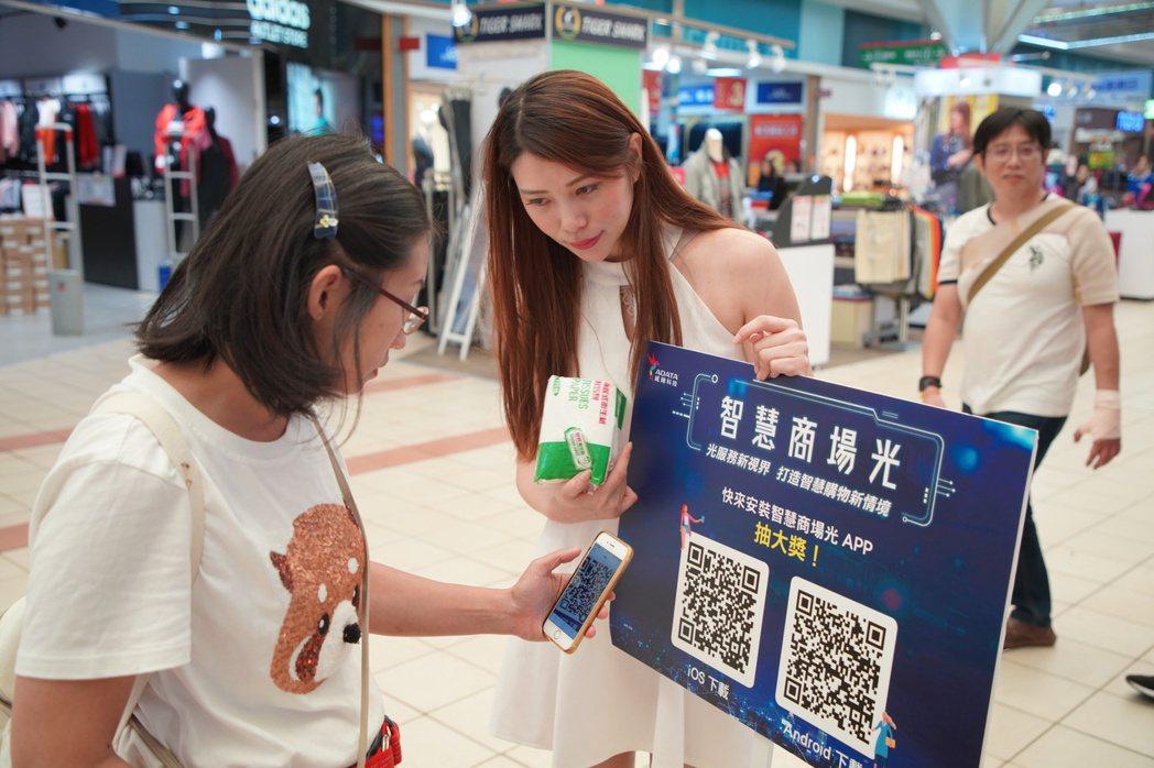 下載「智慧商場光」APP,體驗更方便和美好的購物體驗。 威剛科技/提供