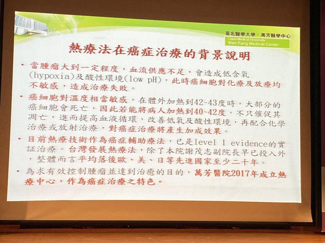 台灣癌症基金會執行長賴基銘表示,癌細胞對溫度相當敏感,在體外加熱到42至43度時...