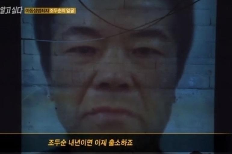 12年前性侵女童至臟器外露 趙斗淳年底出獄民眾恐慌