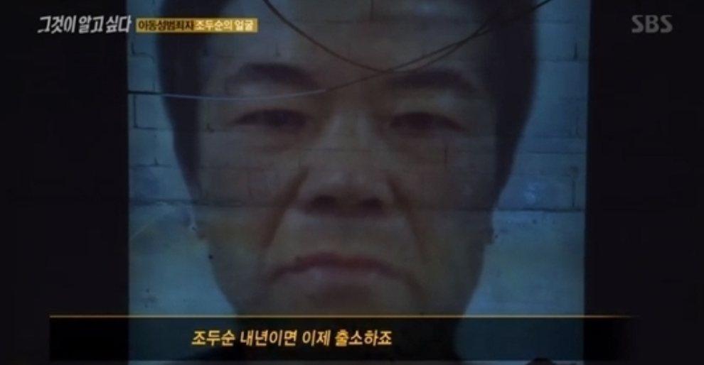 「素媛」案兇手清晰長相被公布。圖/摘自SBS