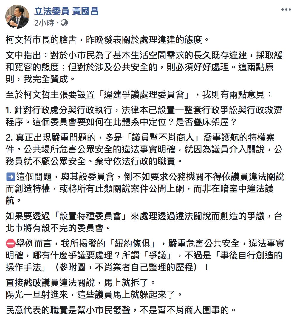 違建問題層出不窮,台北市長柯文哲昨天於臉書貼文,主張打算成立「違建爭議處理委員會...