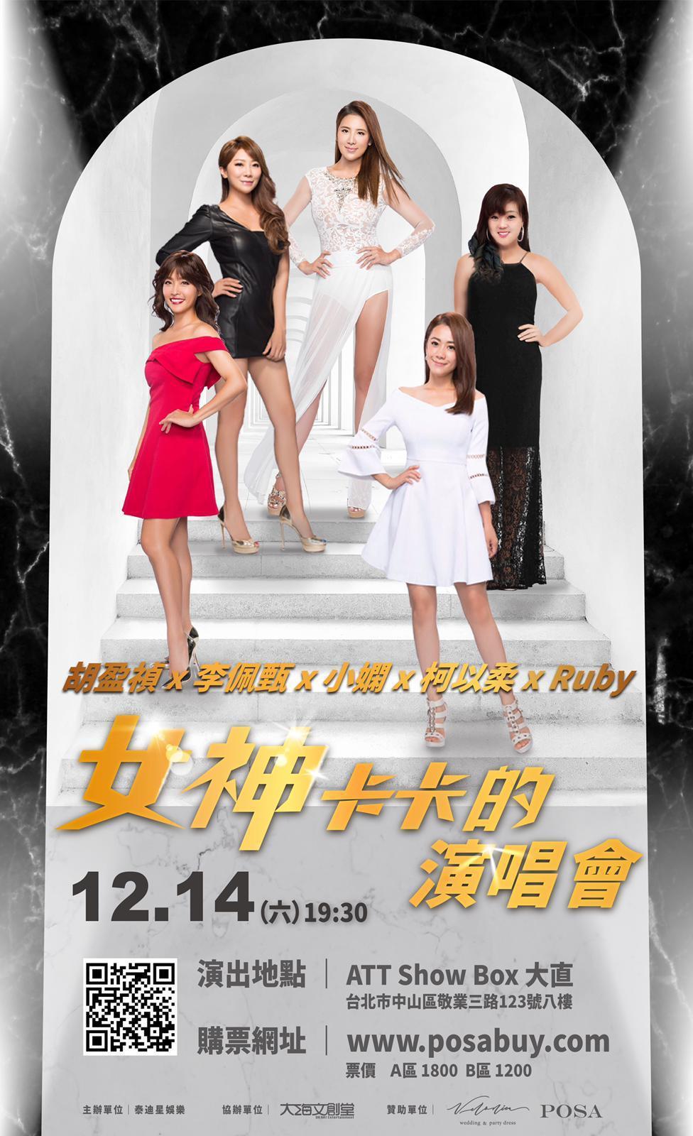 小禎和小嫻等師姐妹將舉辦演唱會。圖/泰迪星娛樂提供