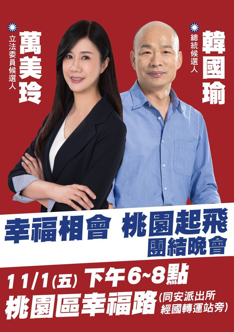 韓國瑜桃園行,立委參選人萬美玲發出11月1日活動邀請。圖/國民黨桃園市黨部提供