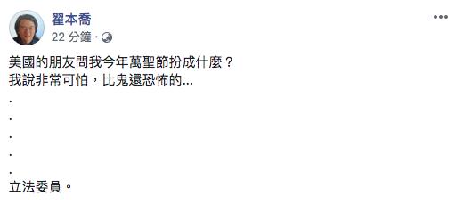 翟本喬表示,今年萬聖節將扮成比鬼還恐怖的,立法委員。圖/取自翟本喬臉書