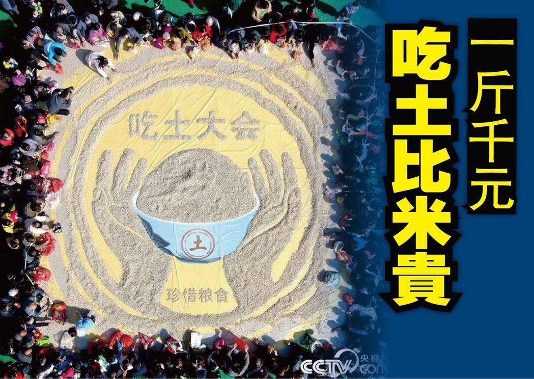 河南王屋山舉行的吃土大會,黃底布上擺著土饃,受百人包圍。圖/取自央視網