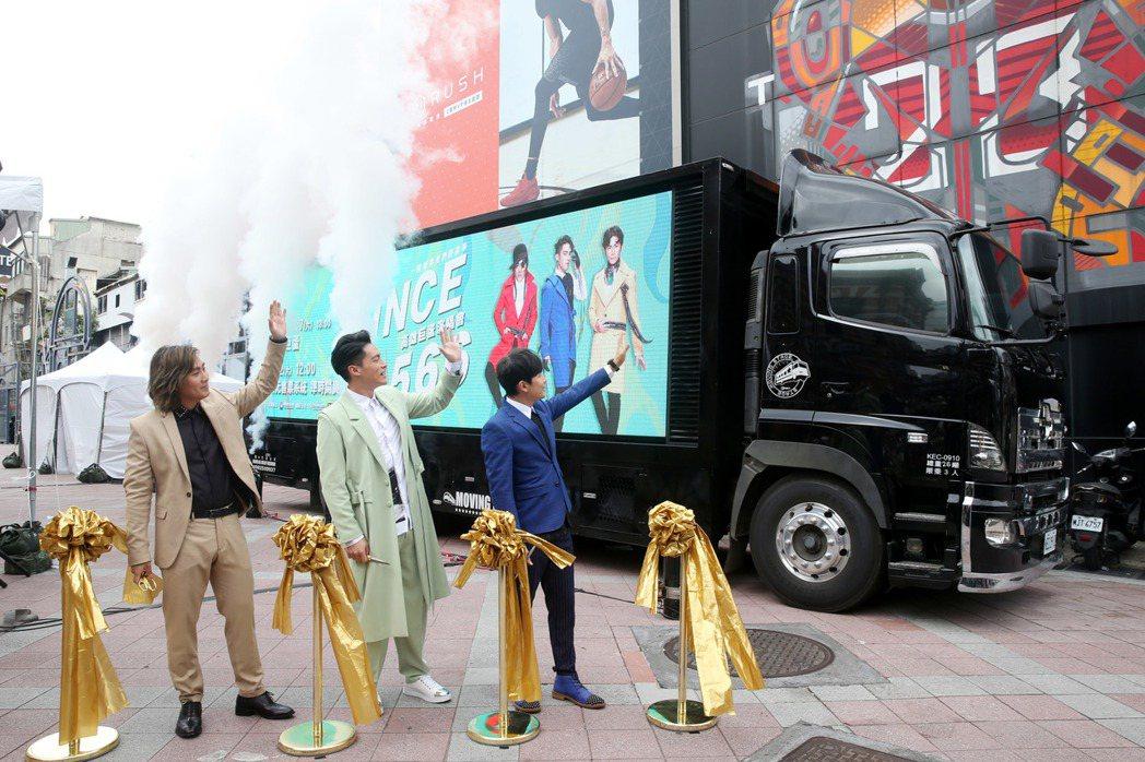 5566今天在台北紅樓舉行高雄巨蛋演唱會售票記者會,三人合體宣傳並揮手歡送宣傳車...