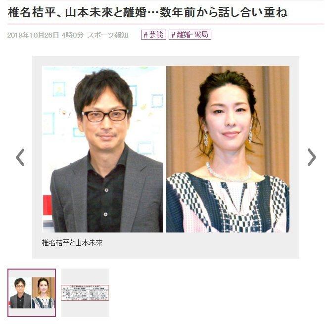 日本演技派型男椎名桔平26日傳出與同為演員的妻子山本未來離婚。圖/擷自日媒