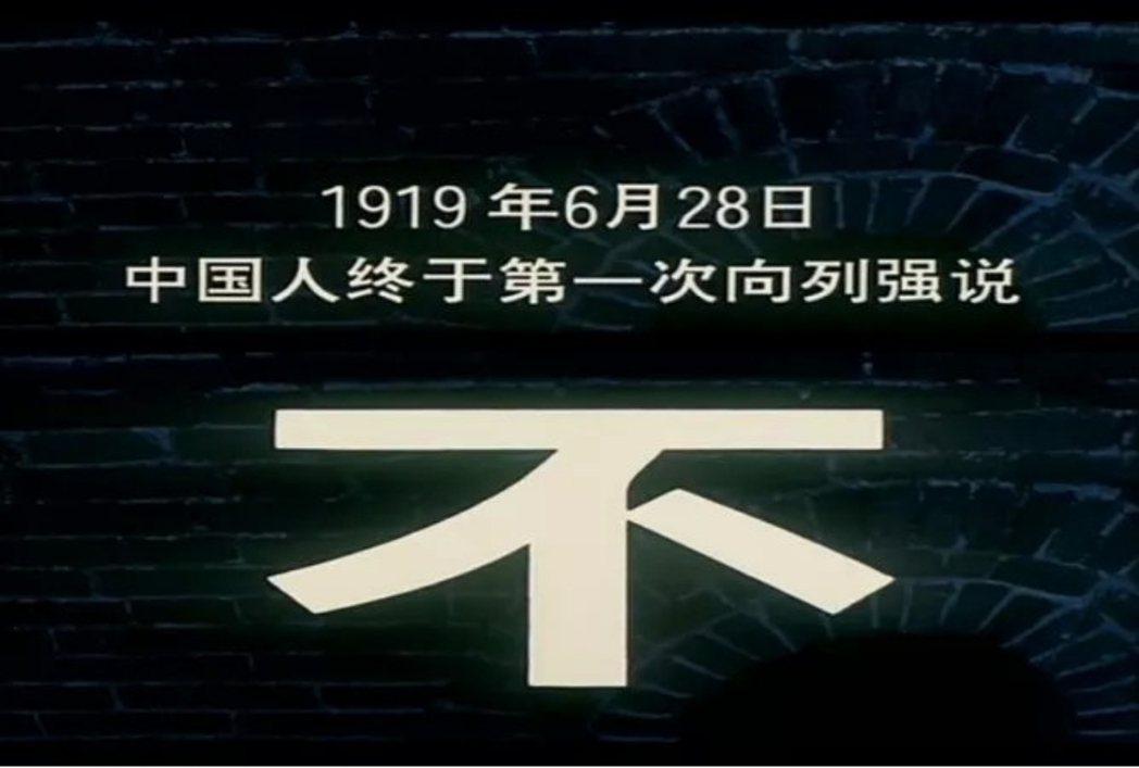 《我的1919》(1999)以巴黎和會代表顧維鈞談判為主題的電影裡,最後一幕是跳...