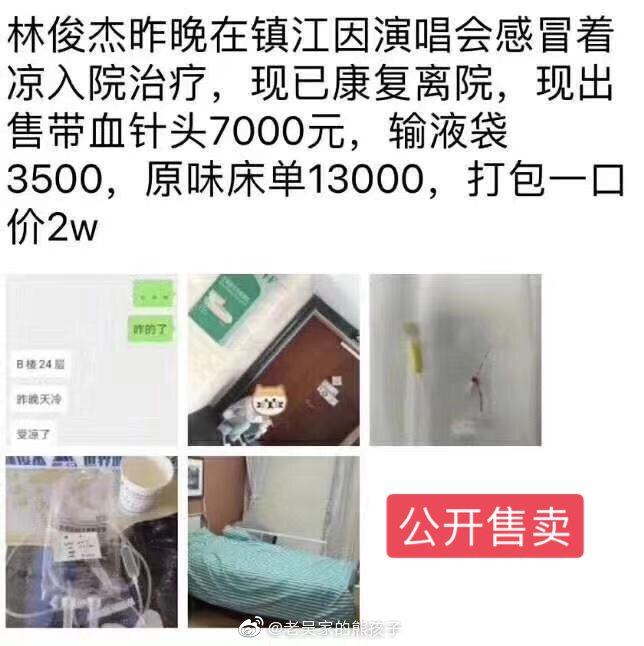 林俊傑就醫的點滴包在網路上遭人拋售。圖/摘自微博