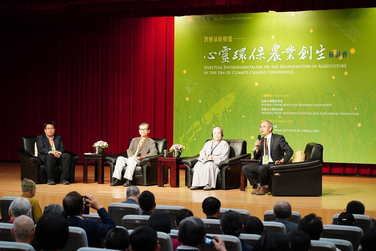 法鼓山10月26、27日在張榮發基金會國際會議中心舉辦首屆「對應氣候變遷-心靈環...