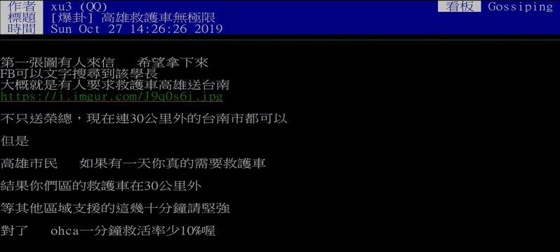 網友爆料昨天高雄楠梓區的消防分隊,同意病患家屬要求,將孕婦載往30公里外的台南就醫。圖/翻攝PTT八卦版
