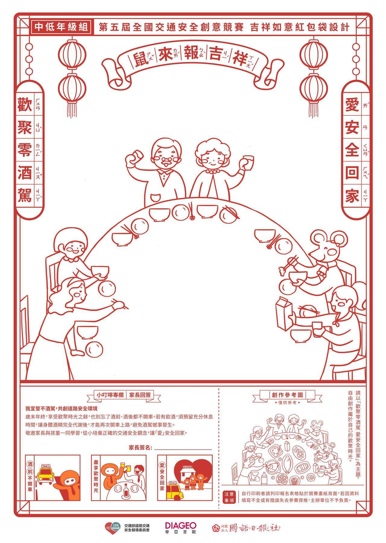 第五屆全國交通安全創意競賽─吉祥如意紅包設計開始徵件。圖/帝亞吉歐台灣分公司提供