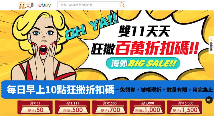 eBay祭出多款限量超殺折價券,並提供超過千萬款免運費商品。圖/摘自露天拍賣官網