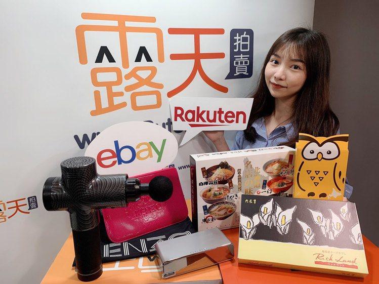 即日起至11月14日止,美國eBay以及日本樂天在露天拍賣平台推出雙11「海外補...